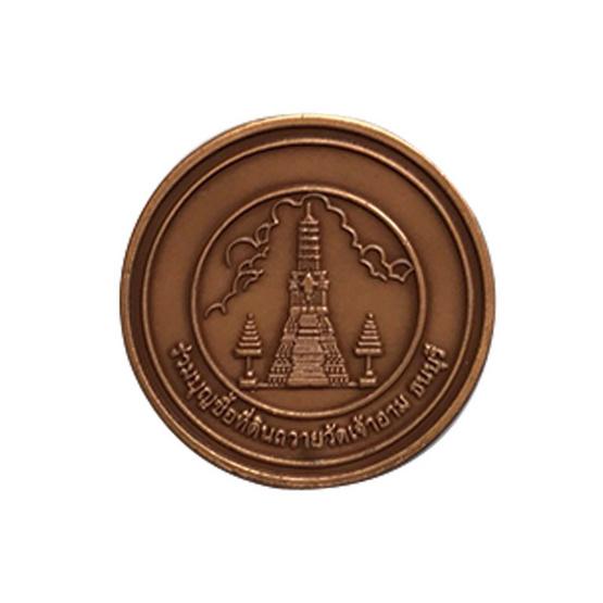 เหรียญสมเด็จพระเจ้าตากสินมหาราช เนื้อทองแดงรมดำ ปี 54