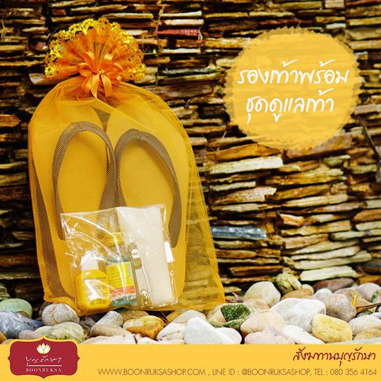 Boonruksa บุญรักษา สังฆทาน ชุดรองเท้า พร้อมชุดดูแลเท้า