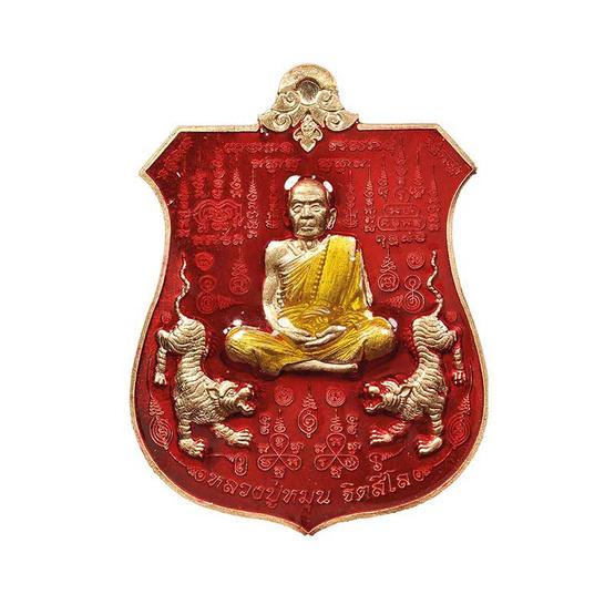 เหรียญพยัคฆ์จ้าวพยุห์ หลวงปู่หมุน เนื้อทองแดง ลงยาแดง จีวรเหลือง