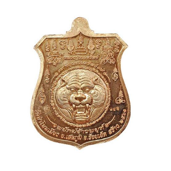เหรียญพยัคฆ์จ้าวพยุห์ หลวงปู่หมุน เนื้อทองแดง ลงยาน้ำเงิน จีวรเหลือง