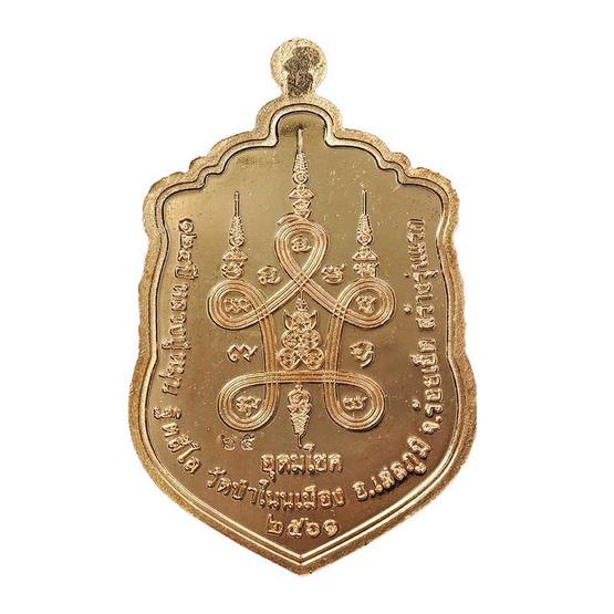 เหรียญเสมาหัวหนุมาน หลวงปู่หมุน เนื้อทองแดง หน้ากากทองฝาบาตร