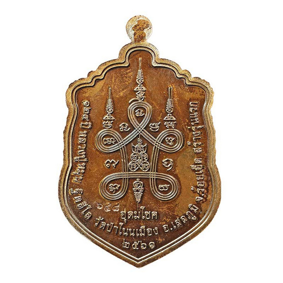 เหรียญเสมาหัวหนุมาน หลวงปู่หมุน เนื้อทองแดง รมมันปู