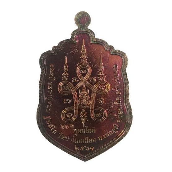 เหรียญเสมาหัวหนุมาน หลวงปู่หมุน เนื้อทองแดงผิวไฟ