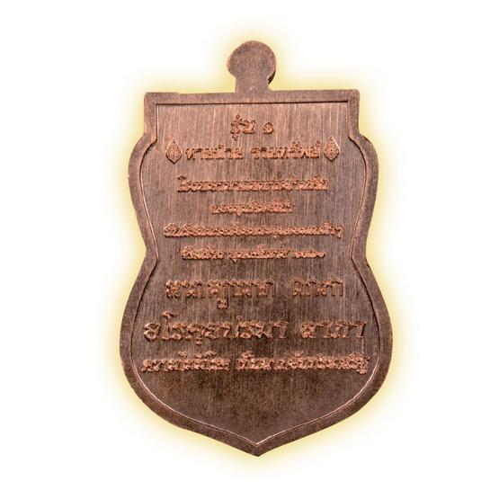 เหรียญพระพุทธอโรคยาเทวราชา เนื้อทองแดง