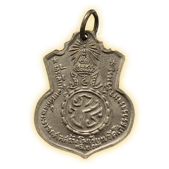 เหรียญหลวงพ่อโสธร พิมพ์อาร์ม สร้างโรงเรียน หลัง ภปร เนื้ออัลปาก้า ปี 09