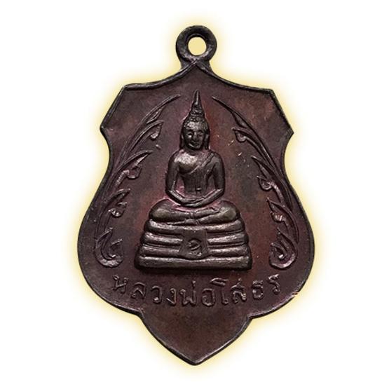 เหรียญสมโภช หลวงพ่อโสธร ปี 18 เนื้อทองแดง