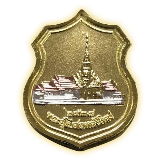 เหรียญหลวงพ่อโสธร สร้างอุโบสถ สามกษัตริย์ ปี 39