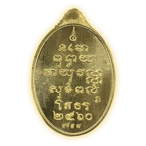 เหรียญหลวงพ่อโสธร สร้างบารมี100ปี เนื้อทองฝาบาตร ปี60