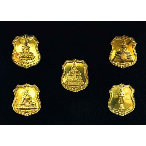 เหรียญพระห้าพี่น้อง โครงการทุนเล่าเรียนหลวง เนื้อทองฝาบาตร ปี 54