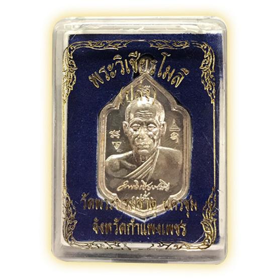 เหรียญหลวงปู่วิเชียรโมลี (ปลั่ง) เนื้อเงิน