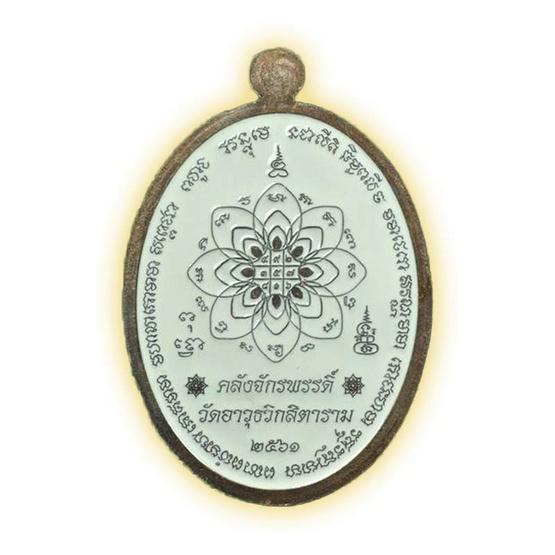 เหรียญพระพุทโธคลัง เนื้อนวโลหะ ลงยาสีขาว