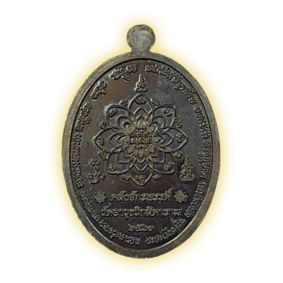 เหรียญพระพุทโธคลัง เนื้อนวโลหะ