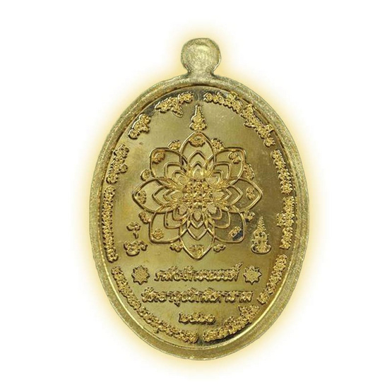 เหรียญพระพุทโธคลัง เนื้อทองทิพย์ ลงยาสีชมพู