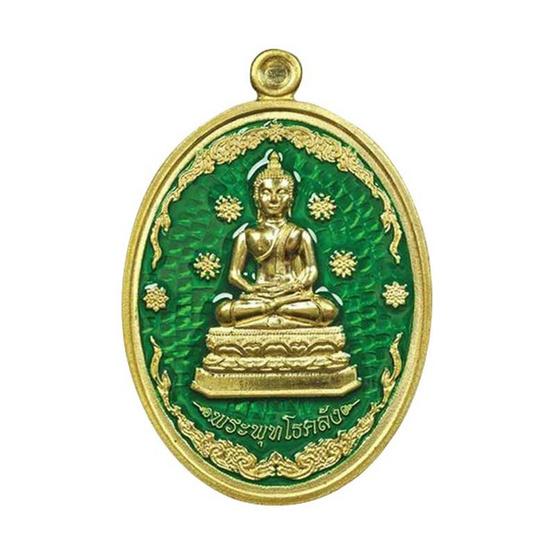 เหรียญพระพุทโธคลัง เนื้อทองทิพย์ ลงยาสีเขียว