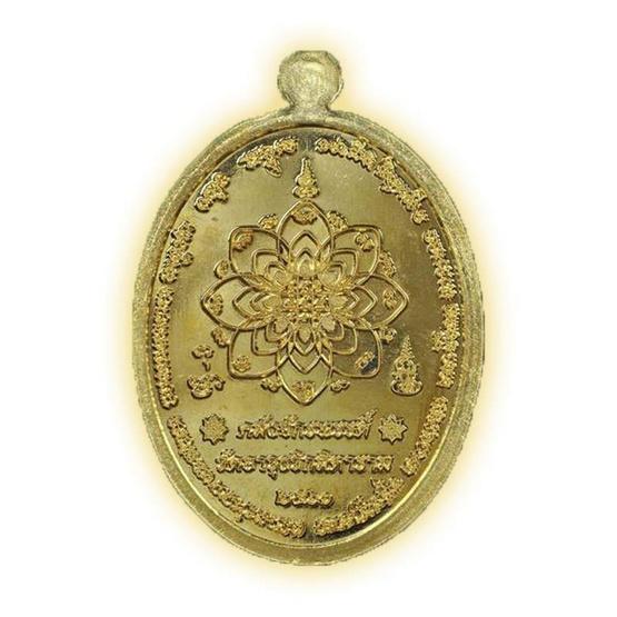 เหรียญพระพุทโธคลัง เนื้อทองทิพย์ ลงยาสีแดง