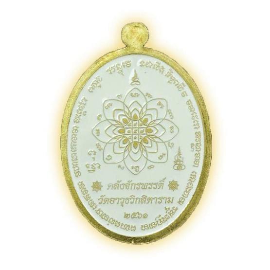 เหรียญพระพุทโธคลัง เนื้อทองทิพย์ ลงยาสีขาว