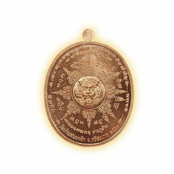 เหรียญหลวงปู่แสน พยัคฆ์ขุนหาญ เนื้อทองแดงผิวไฟลงยาขาว