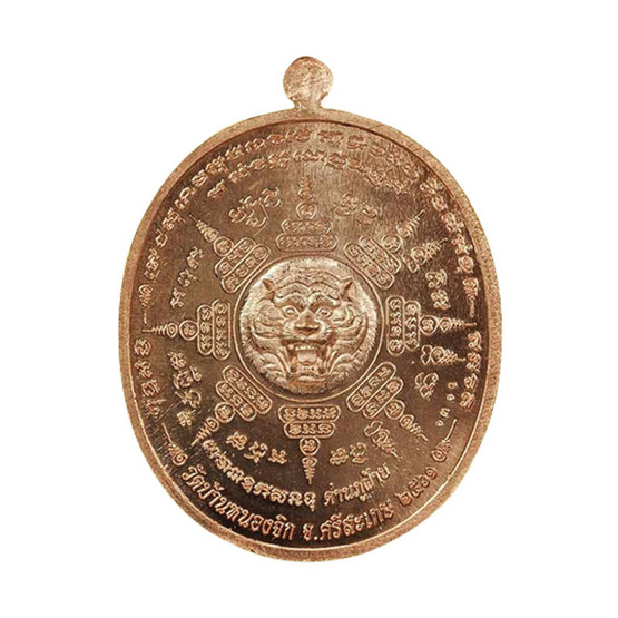 เหรียญหลวงปู่แสน พยัคฆ์ขุนหาญ เนื้อทองแดงผิวไฟ