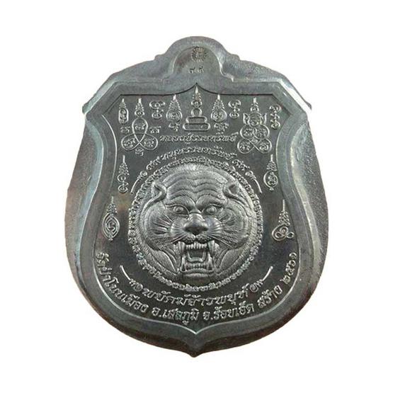 เหรียญพยัคฆ์จ้าวพยุห์ หลวงปู่หมุน เนื้อตะกั่วไม่ตัดปีก ลงยาเขียว ตอกโค๊ต 9 รอบ