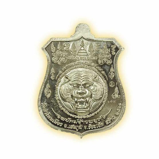 เหรียญพยัคฆ์จ้าวพยุห์ หลวงปู่หมุน เนื้ออัลปาก้า ลงยาแดง