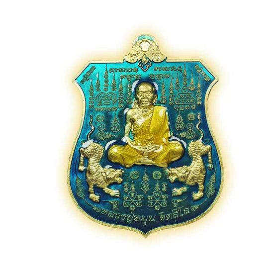 เหรียญพยัคฆ์จ้าวพยุห์ หลวงปู่หมุน เนื้อทองเหลืองลงยาเขียว