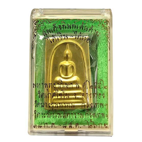 พระสมเด็จพิมพ์ประธาน หน้ากากทองเหลือง ปี 52