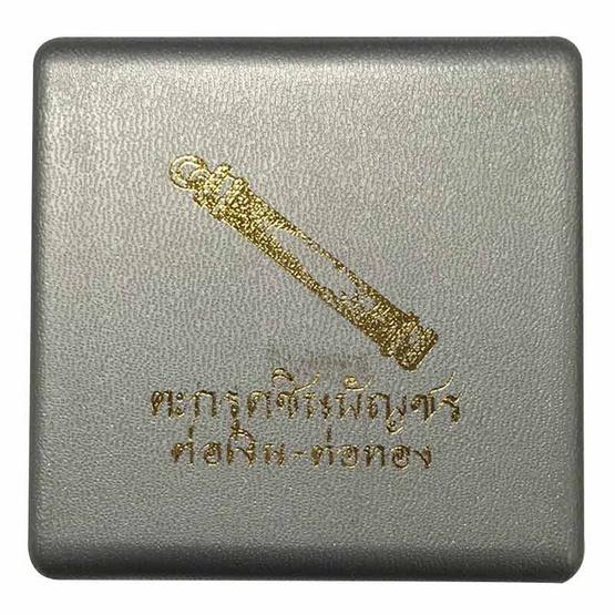 ตะกรุดชินบัญชร ต่อเงิน-ต่อทอง เนื้อเงิน  ปี 52