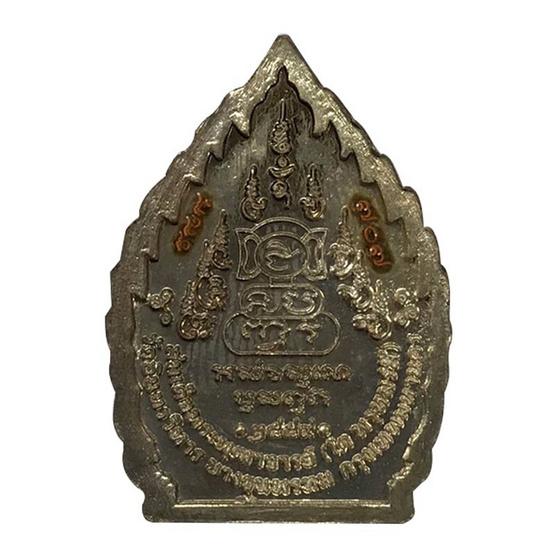 เหรียญเจ้าสัว สมเด็จฯโต เนื้อนวโลหะ พิมพ์เล็ก ปี 59