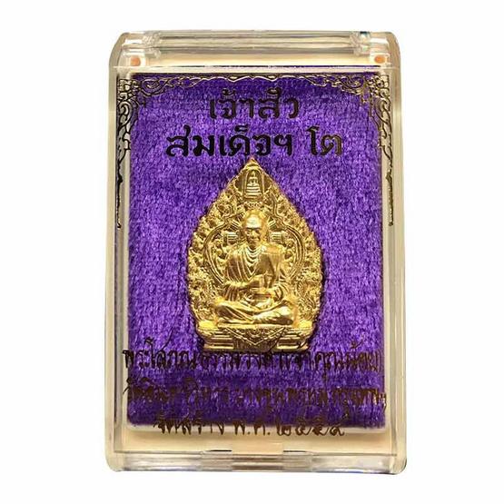 เหรียญเจ้าสัว สมเด็จโต เนื้อกะไหล่ทอง พิมพ์เล็ก ปี 59