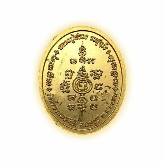 เหรียญไก่ฟ้าพญาเลี้ยง กะไหล่ทองลงยาเขียว พิมพ์ใหญ่
