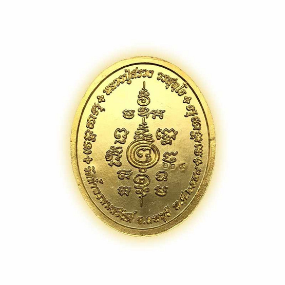 เหรียญไก่ฟ้าพญาเลี้ยง กะไหล่ทองลงยาส้ม พิมพ์ใหญ่