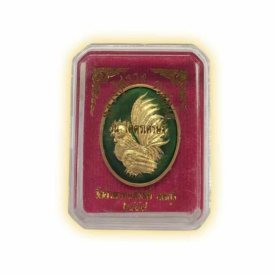 เหรียญไก่ฟ้าพญาเลี้ยง กะไหล่ทองลงยาเขียว พิมพ์เล็ก