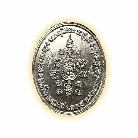 เหรียญไก่ฟ้าพญาเลี้ยง กะไหล่เงินลงยาเหลือง พิมพ์เล็ก