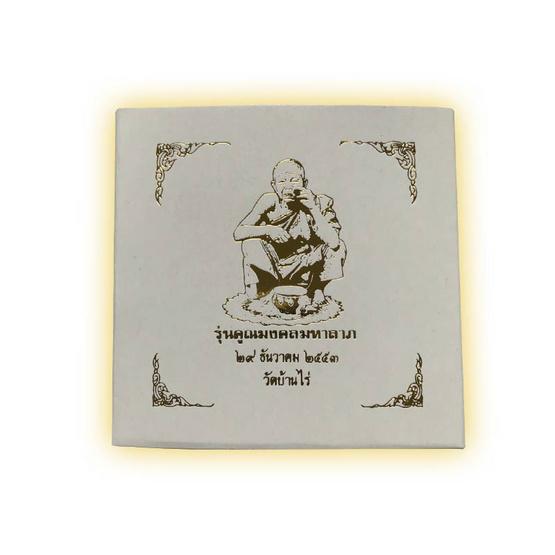 ชุดเหรียญทวิมงคล คูณมงคลมหาลาภ เนื้อทองแดงรมดำพิมพ์ใหญ่ กะไหล่ทองพิมพ์เล็ก ปี 53