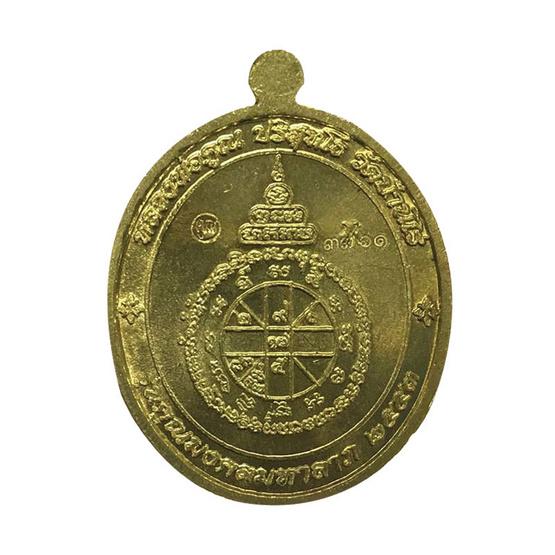 เหรียญทวิมงคล คูณมงคลมหาลาภ เนื้อกะไหล่ทอง พิมพ์เล็ก ปี 53 มีหมายเลยกำกับ