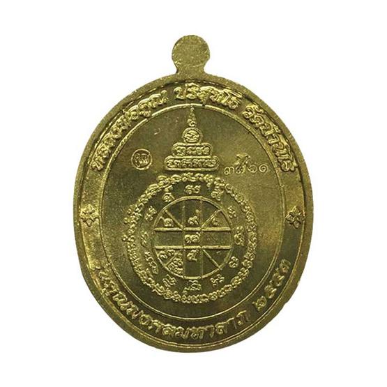เหรียญทวิมงคล คูณมงคลมหาลาภ เนื้อกะไหล่ทอง พิมพ์เล็ก มีหมายเลยกำกับ