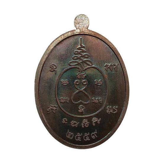 เหรียญพระปิดตา รวยชาตินี้ วัดกลางบางแก้ว เนื้อทองแดงรมดำ