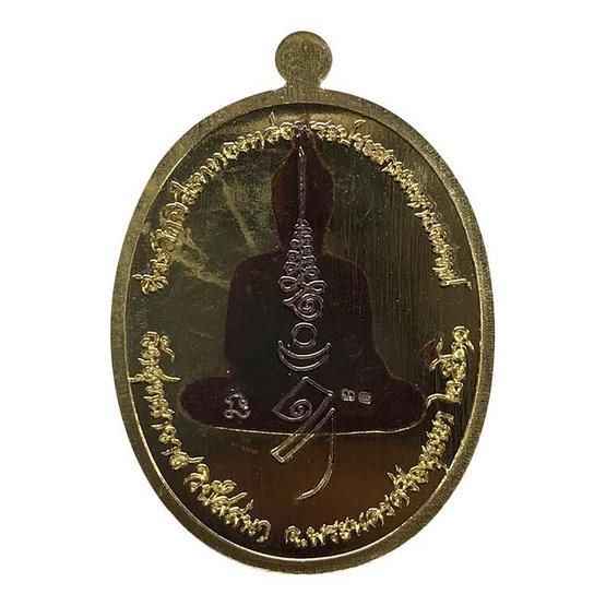 เหรียญพระเจ้าทันใจ เนื้อทองฝาบาตรสอดไส้ทองแดงผิวรุ้ง