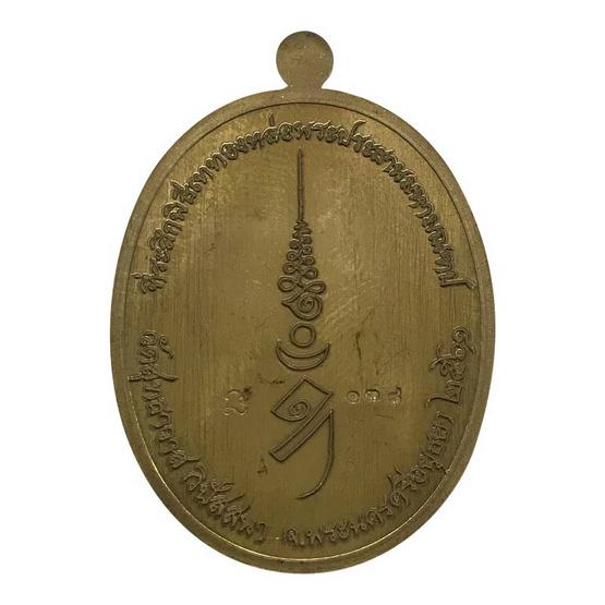 เหรียญพระเจ้าทันใจ เนื้อชนวนโบราณ