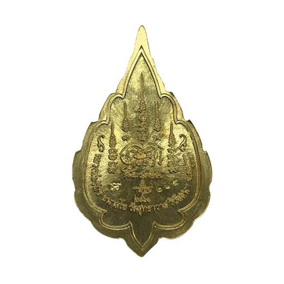 เหรียญพัดยศ  หลวงพ่อรักษ์ เนื้อทองฝาบาตร ลงยาธงชาติ