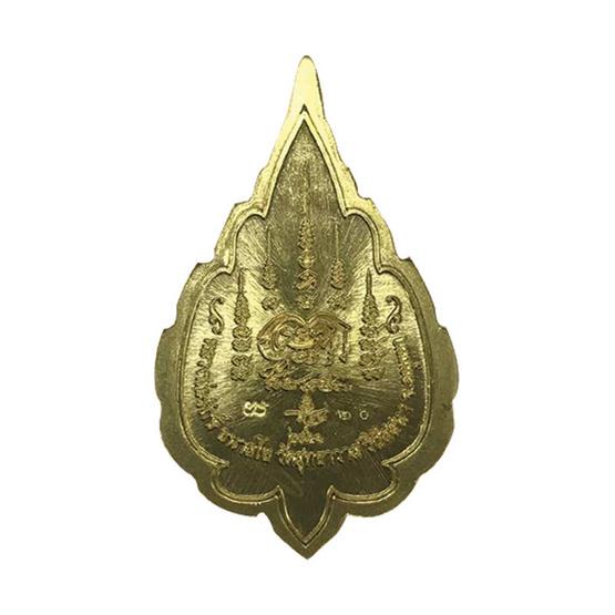 เหรียญพัดยศ  หลวงพ่อรักษ์ เนื้อทองฝาบาตร ลงยาขาว