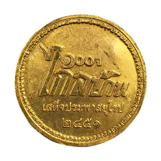 เหรียญรัชกาลที่ 5 ที่ระลึก 100 ปี ไกลบ้าน เนื้อกะไหล่ทอง พิมพ์ใหญ่ ปี 52