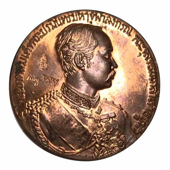 เหรียญรัชกาลที่ 5 ที่ระลึก 100 ปี ไกลบ้าน เนื้อทองแดง พิมพ์ใหญ่ ปี 52