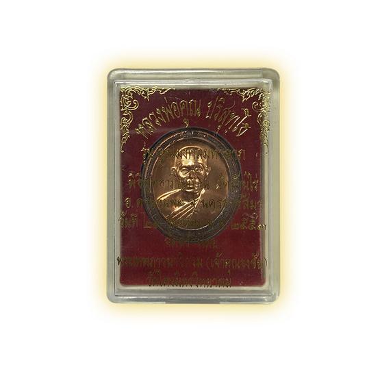 เหรียญทวิมงคล คูณมงคลมหาลาภ เนื้อทองแดงขอบทองแดงรมดำ พิมพ์เล็ก ปี 53