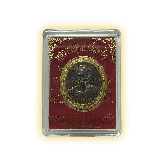 เหรียญทวิมงคล คูณมงคลมหาลาภ เนื้อทองแดงรมดำขอบทองเหลือง พิมพ์เล็ก ปี 53