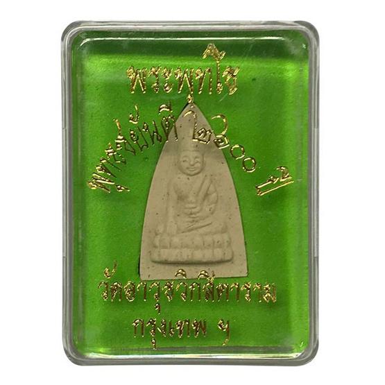 พระพุทโธ พุทธชยันตี 2600 ปี เนื้อผง
