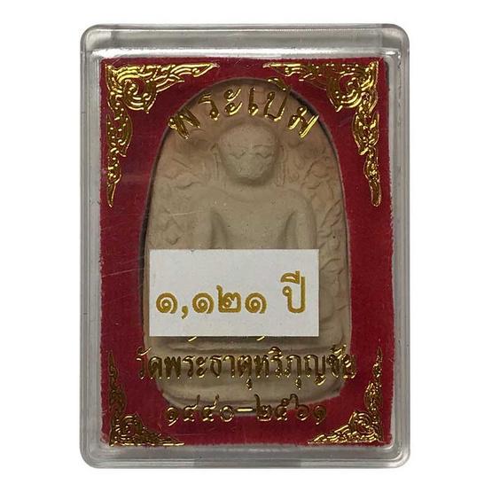 พระเปิม 1121 ปี หริภุญชัย เนื้อดิน