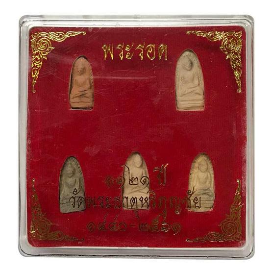 พระรอด 1121 ปี 5 พิมพ์ เนื้อดิน