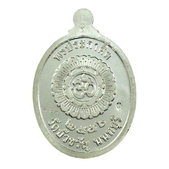 เหรียญพระพิฆเนศ พรประกาศิต เนื้อเงินลงยาแดง