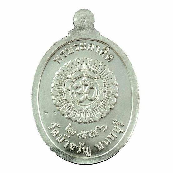 เหรียญพระพิฆเนศ พรประกาศิต เนื้อเงินลงยาเขียว